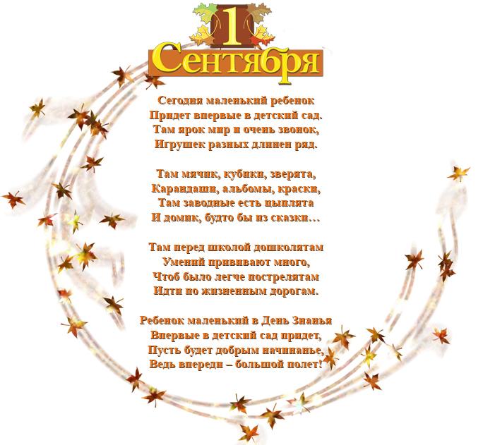 1 сентября стихи поздравления для детей 20